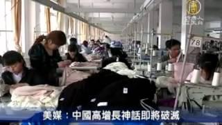美媒:中國高增長神話即將破滅