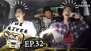 The Driver EP.32 - เจเจ + แบงค์