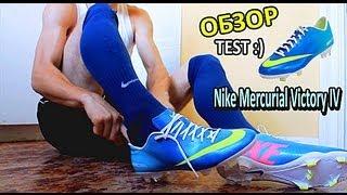 Обзор бутс Nike Mercurial Victory IV FG (Blue) + ТЕСТ :)(Дешёвые игры и скидка от Креатива - http://goo.gl/fbYJnm △ Группа ВК - http://vk.com/creative7play △СТРИМЫ - http://www.twitch.tv/CREATIVE7PLAY..., 2013-08-07T19:00:26.000Z)