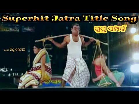Superhit Jatra Title Song