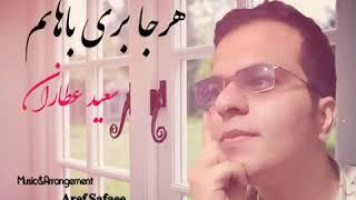 Saeed Attaran - Harja Beri Bahatam ( سعید عطاران - هر جا بری باهاتم )