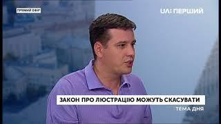 Володимир Пилипенко пояснив, до чого призвела люстрація