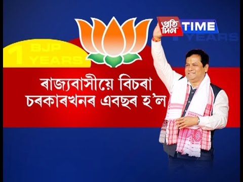 One year of Sarbananda Sonowal government
