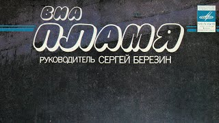 ВИА Пламя 1981 г.