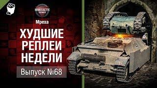 Искусство выживать - ХРН №68 - от Mpexa [World of Tanks]