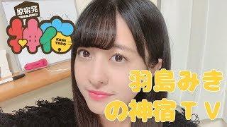 神宿リクエスト衣装特典会アンケート https://twitter.com/kamiyado0907...