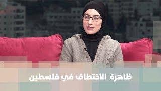 د.ثورة انجاص - الاختطاف ما بين الحقيقة والتزييف هل أصبح ظاهرة  في فلسطين؟