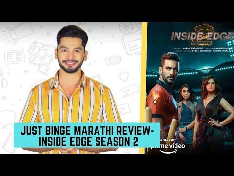 Just Binge: Amazon Prime's 'Inside Edge Season 2' Review Marathi   SpotboyE