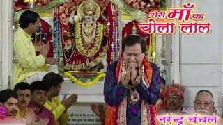 Dar Deewane Aaye Hai | Narendra Chanchal | Full Video | New Released | Navratri Special Bhajans