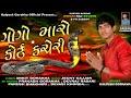 Kalpesh gorakha gogo maro kort kacheri new gujarati sad songs 2019