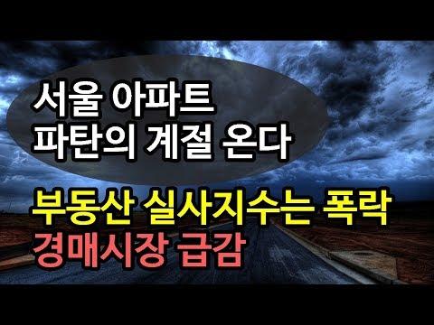 국토부 주요 정책에 대한 2차 개선 권고안- 실거래가 세금 폭탄 2019년부터 진행 예정. 강남 고가 주택은 애물단지