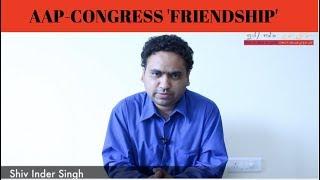 Nukta-e-Nazar 81:  AAP-CONGRESS 'FRIENDSHIP'