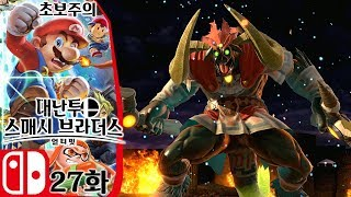 대난투 슈퍼 스매시 브라더스 얼티밋 스위치 27 [쌩초보 부스팅 입문] (super smash bros ultimate gameplay)