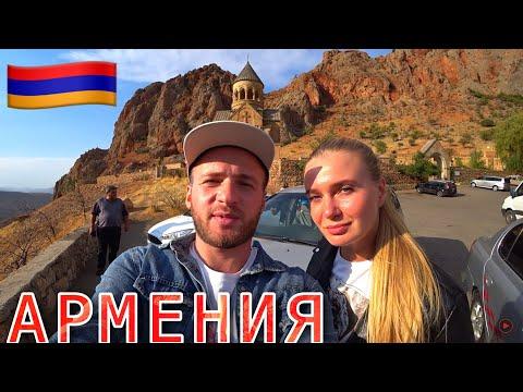 Армения/Хор Вирап/Нораванк/Арени/Цены в Армении/Отдых/Армянская Еда/Армения 2021