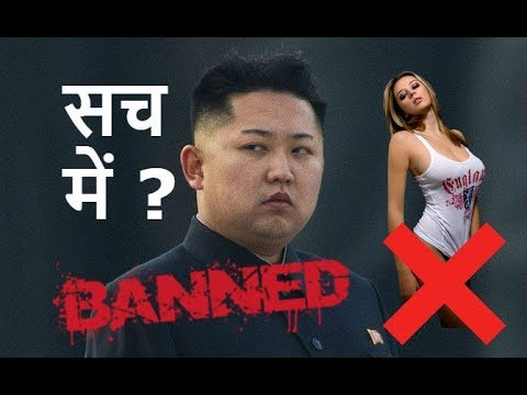10 उत्तर कोरिया के अजीब कानून II 10 Strange Laws of North Korea || you wont believe exist || HINDI