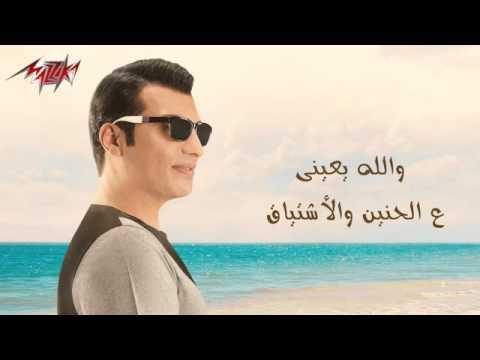 Mafesh Ba'eed Ala Rabena   Ehab Tawfik مفيش بعيد على ربنا   ايهاب توفيق   YouTube
