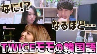 TWICEモモの韓国語をネイティブが聞いてみた!韓国人の正直な感想