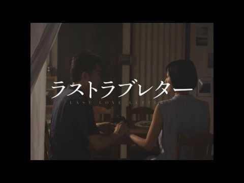 映画「ラストラブレター」特報