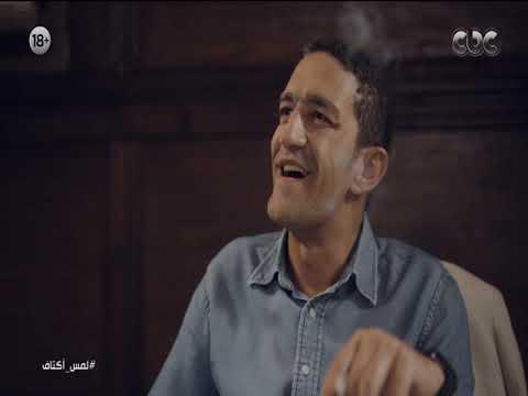 الدومنة لو قفلت هحبسكم كلكم!! تهديد الضابط علاء لشحاتة #لمس_أكتاف