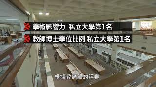 2018南華大學招生影片