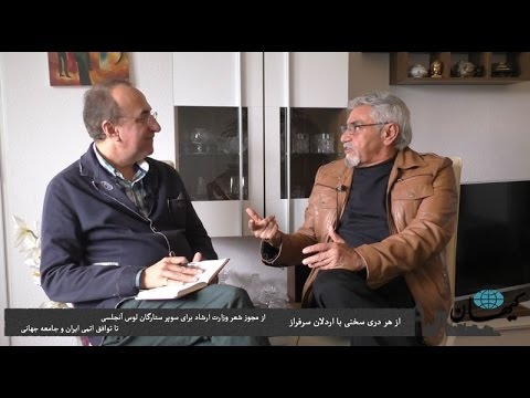 کیهان لندن- از هر دری سخنی با ا ردلان سرفراز