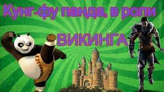 Викинг 2016 Что, если Кунг-Фу панда  сыграет роль Викинга!!!!