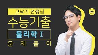 [마더텅] [물리Ⅰ] 2010년 3월 학평 19번 (해…