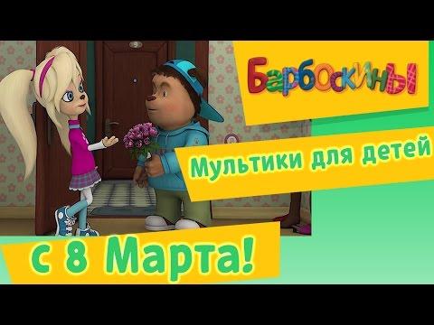 Барбоскины - Мультики на 8 марта для детей - Как поздравить с Днем Рождения