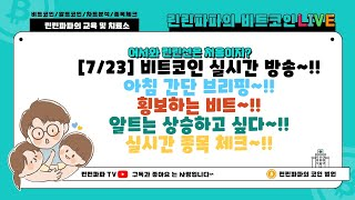 [7/23] 비트코인 실시간 방송~!!아침 간단 브리핑…
