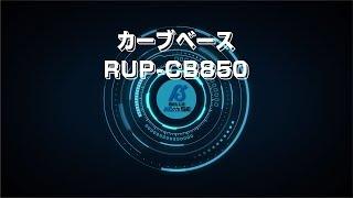 カーブベース RUP-CB850組み立て動画