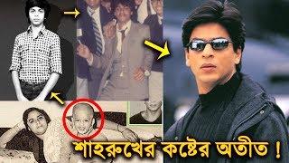 শাহরুখ খানের অতীত কত কষ্টের ছিল দেখুন || স্পটবয় থেকে যেভাবে হলেন বলিউড বাদশা || SRK Life Story
