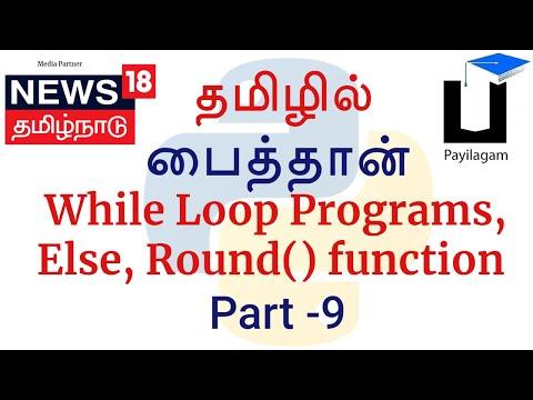 Python 3 In Tamil - 9 - While Loop Programs, Else, Round() Function - Muthuramalingam - Payilagam