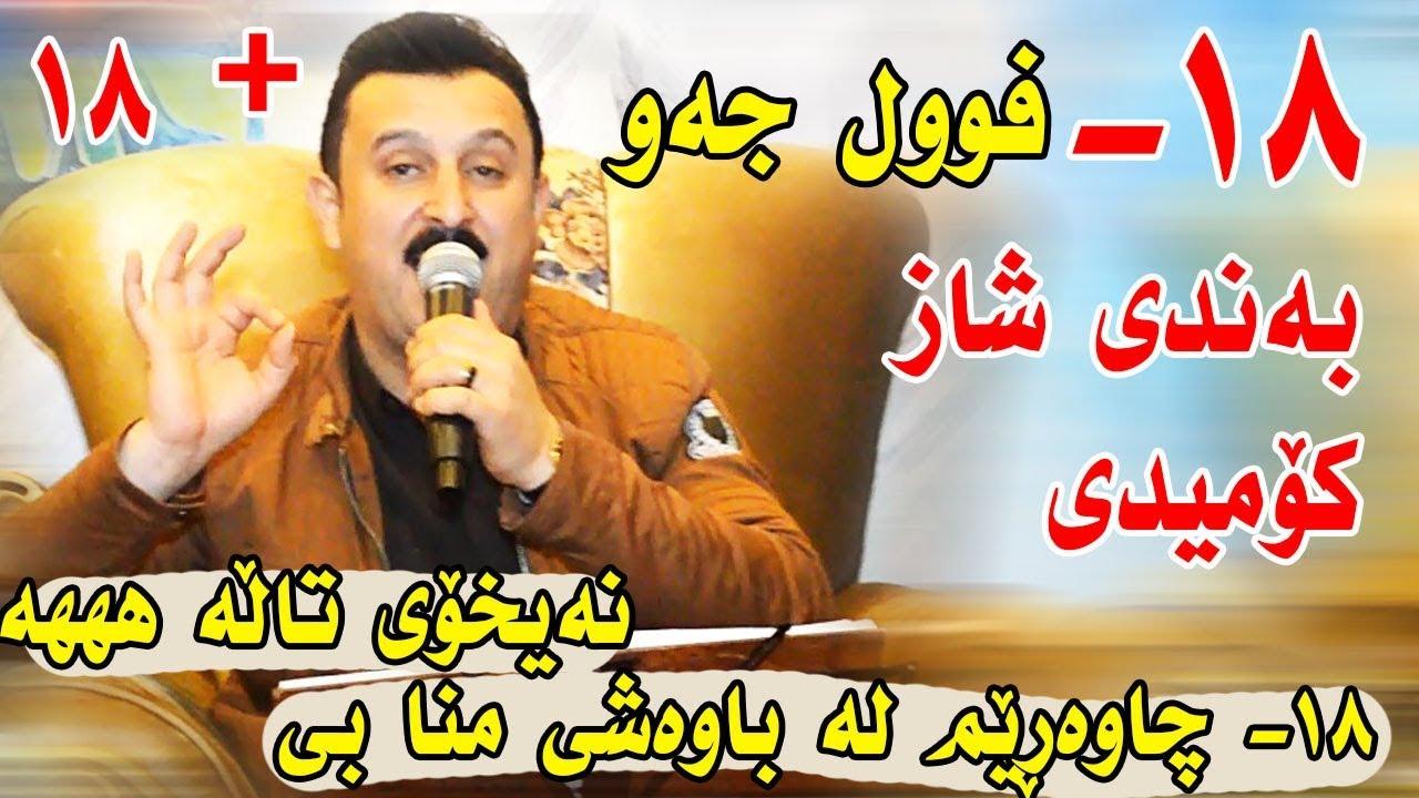 Karwan Xabati ( -18 Full Jaw Bandi Comedy ) Ga3day Shirwan Jalal Qasab