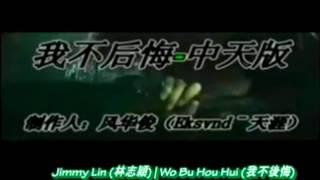 Wo Bu Hou Hui no vocal