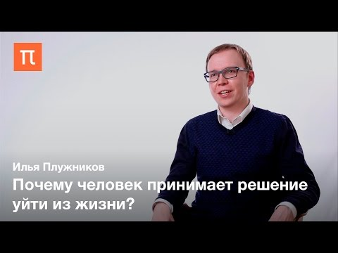 Психология суицидального поведения — Илья Плужников / ПостНаука