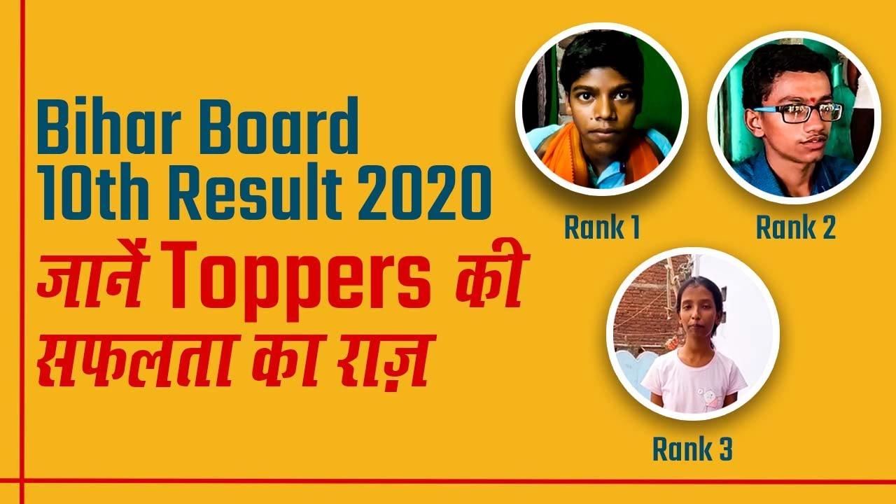 Download Bihar Board 10th Result 2020: जानें Toppers की सफलता का राज़