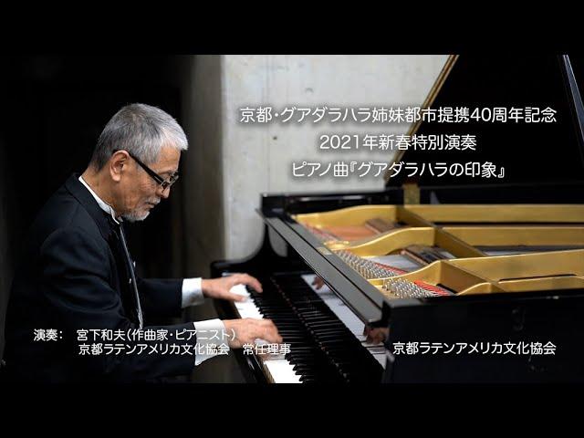 京都・グアダラハラ姉妹都市提携40周年記念 2021年新春特別演奏