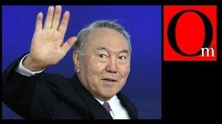 Отставка Назарбаева - ушел, чтобы остаться