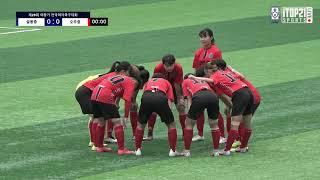 2021 여왕기 중등부 l 경기설봉중 vs 서울오주중 …