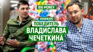 Победитель Владислава Чечеткина | Big Money. Конкурс #17