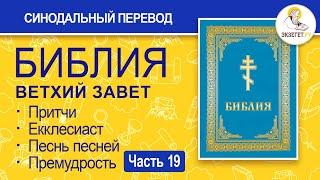 БИБЛИЯ. Ветхий Завет. Синодальный перевод. Часть 19.