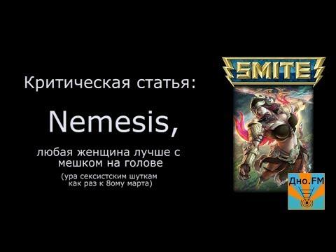 видео: Критическая статья №37: nemesis [smite/Смайт] [Гайд]