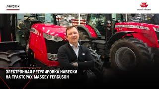 Электронная регулировка навески доступна на всех тракторах Massey Ferguson 6, 7 и 8 серий.