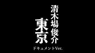 """清木場俊介の自主レーベル""""UTAIYA RECORDS UNITED""""第一弾配信シングル「..."""