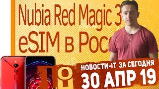Новости IT. получи eSIM через Москву ;), Nubia Red Magic 3, Redmi Q.