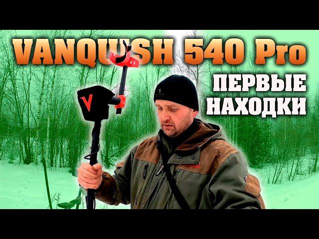 Первые находки с VANQUISH 540 Pro. Проблемы с Equinox 800.