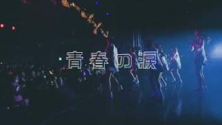 青春の涙 T-Palette Records感謝祭2015 アップアップガールズ(仮)