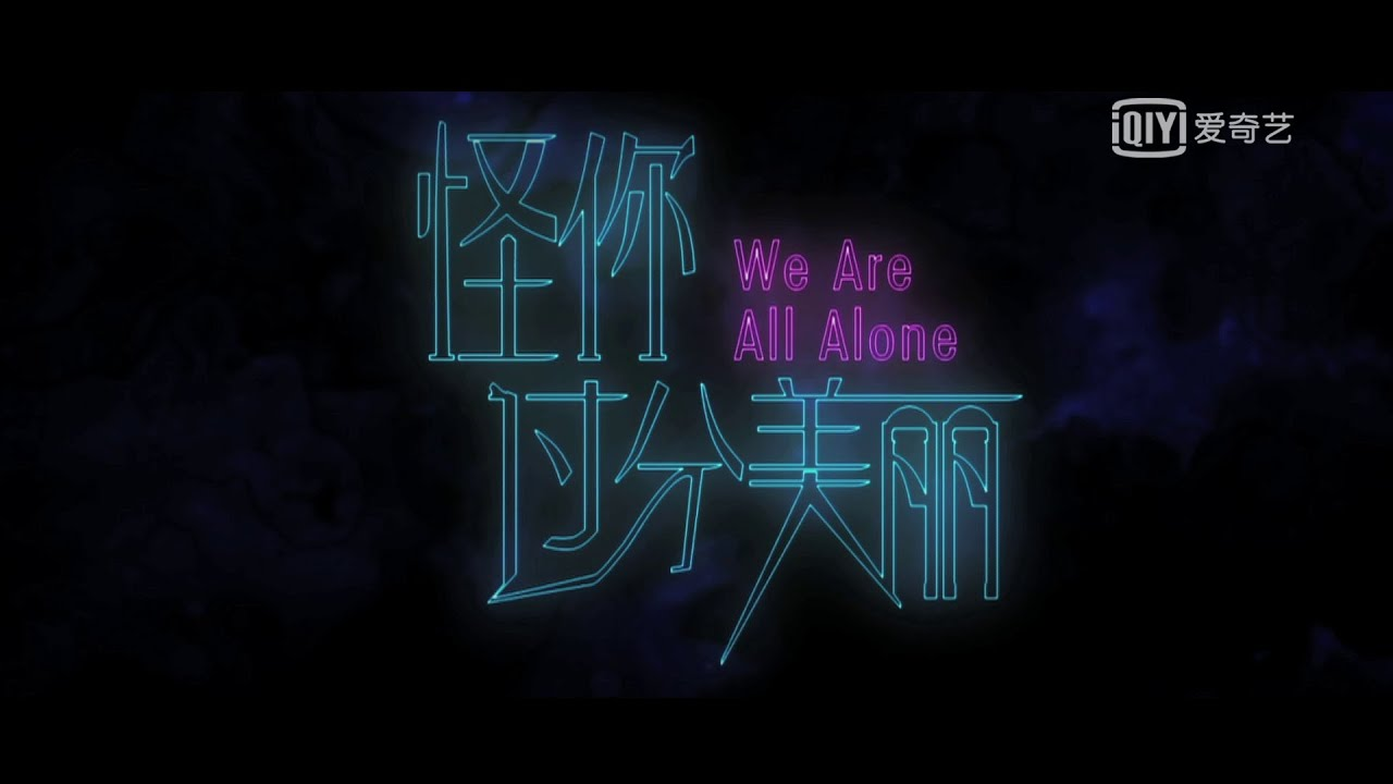 [PROMO] 怪你过分美丽 WE ARE ALL ALONE