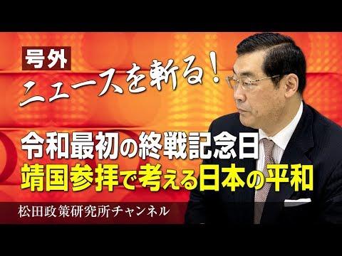 号外【ニュースを斬る!】令和最初の終戦記念日 靖国参拝で考える日本の平和