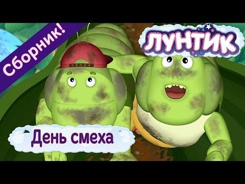 День смеха 🤡 Лунтик 😜 Сборник к 1 апреля - Лучшие видео поздравления в ютубе (в высоком качестве)!